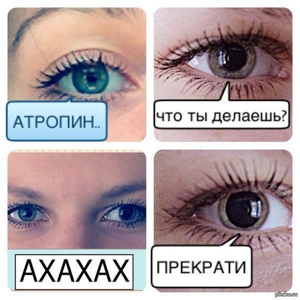 действие атропина
