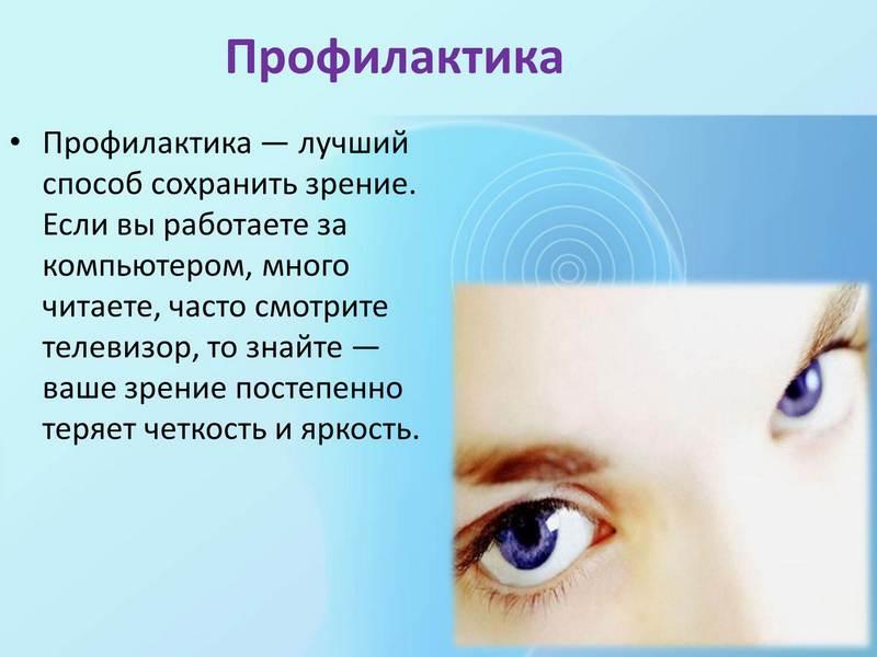 профилактика зрения