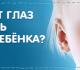 Как узнать цвет глаз будущего ребенка
